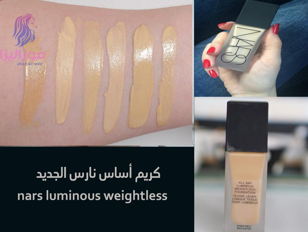فاونديشن نارس nars luminous weightless