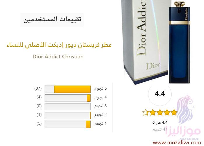 8665f5eb4 عطر ديور اديكت الأصلي للنساء Dior Addict Christian | موزاليزا