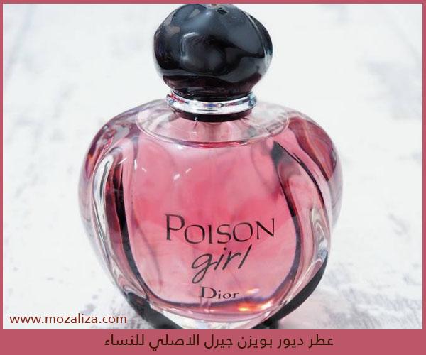 5738005d1b996 عطر ديور بويزن جيرل الأصلي للنساء Poison Girl Christian Dior