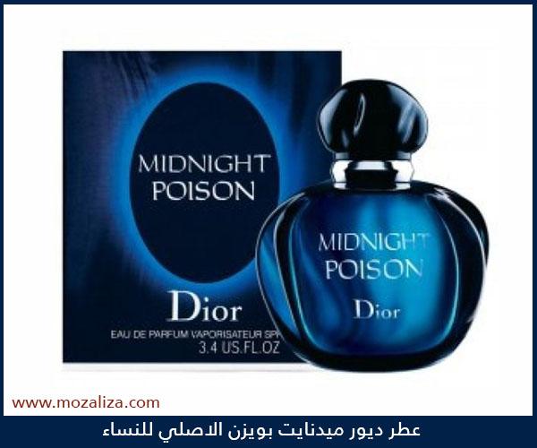35e11c3dd عطر ديور ميدنايت بويزن الاصلي للنساء Midnight Poison Dior | موزاليزا