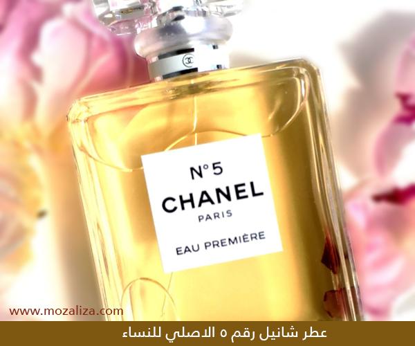 3b0a20f71 عطر شانيل 5 الأصلي للنساء chanel n5 perfume   موزاليزا