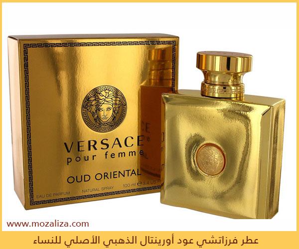 493282115 عطر فرزاتشي عود أورينتال الذهبي الأصلي للنساء Versace Oud Oriental ...