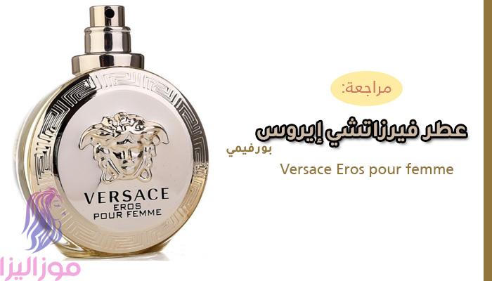 2fa20d4a9 عطر فرزاتشي ايروس بور فيمي الأصلي Versace Eros pour femme | موزاليزا