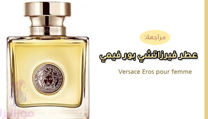 202bd47af عطر فرزاتشي بور فيمي الأصلي للنساء Versace Pour Femme   موزاليزا