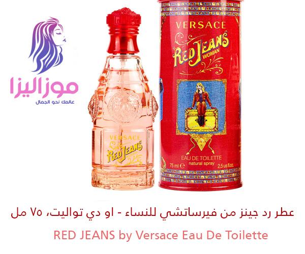 5e2f11f52 عطر فرزاتشي رد جينز الأصلي للنساء Versace red jeans | موزاليزا