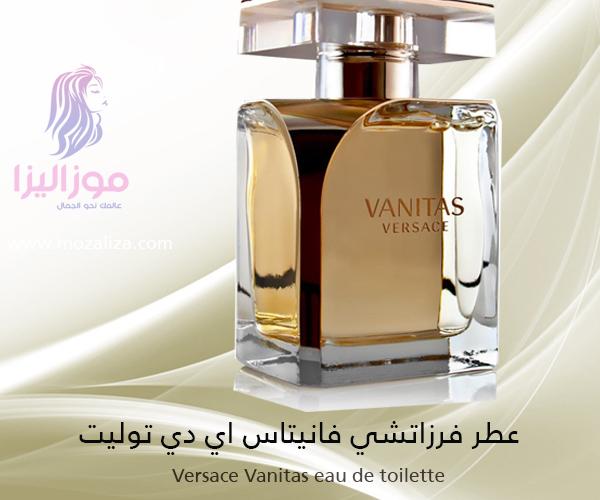 2d4bb2c71 عطر فرزاتشي فانيتاس الأصلي للنساء Versace Vanitas For Woman | موزاليزا