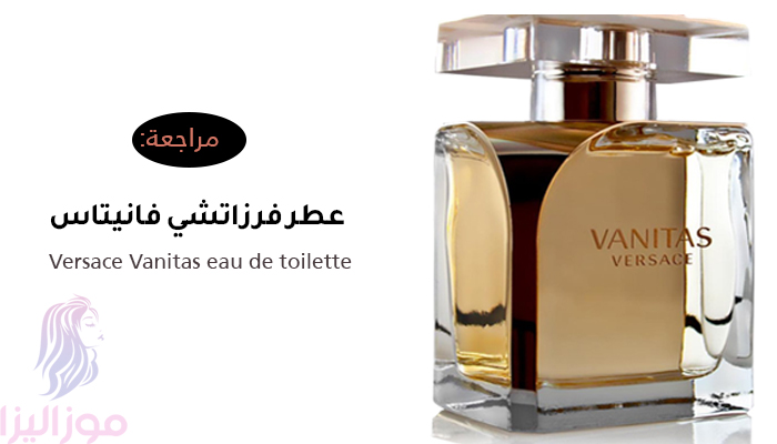 195651817 عطر فرزاتشي فانيتاس الأصلي للنساء Versace Vanitas For Woman | موزاليزا