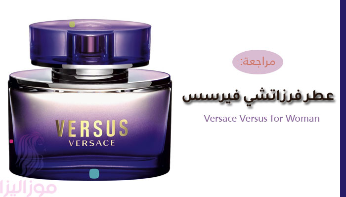 5d60f3865 عطر فرزاتشي فيرسس الأصلي للنساء Versace Versus | موزاليزا