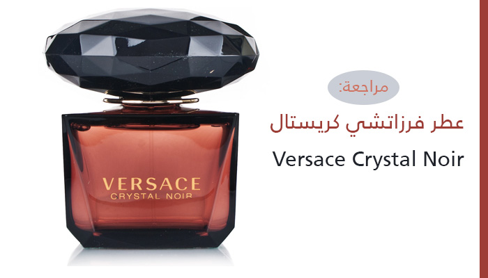 8c4c135d5 عطر فرزاتشي كريستال نوير النسائي Versace Crystal Noir | موزاليزا