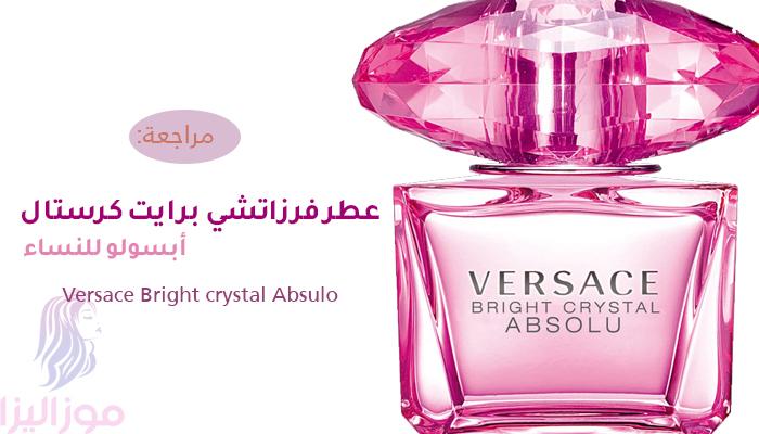 bb85bcbbb عطر فرزاتشي برايت كريستال أبسولو Versace Bright crystal Absulo ...