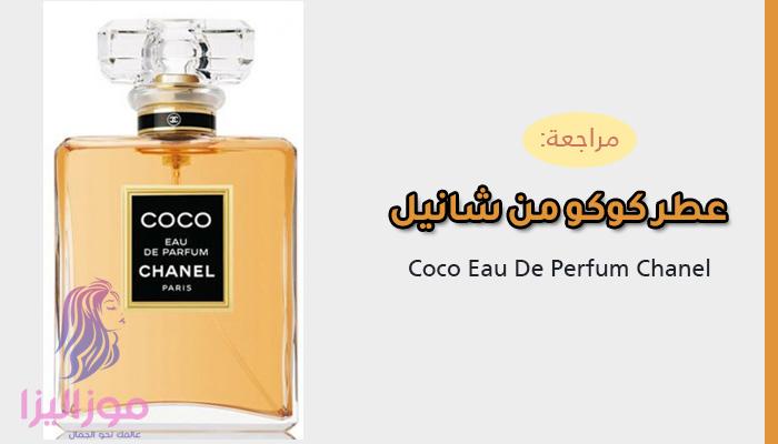 1a706051d عطر كوكو شانيل الأصلي للنساء Coco Eau de Parfum Chanel | موزاليزا