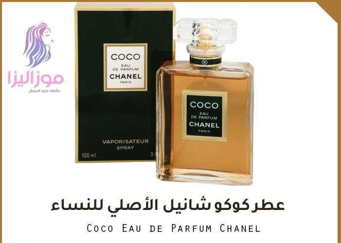 98a7427ce عطر كوكو شانيل الأصلي للنساء Coco Eau de Parfum Chanel   موزاليزا