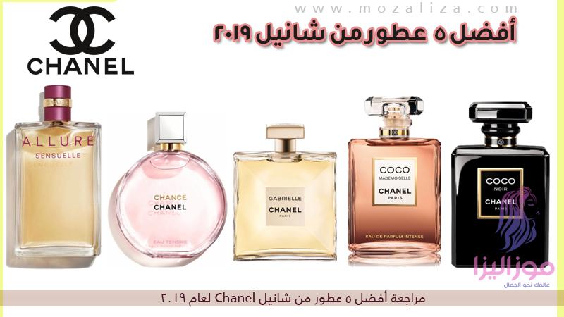 4fca87530 أفضل 5 عطور نسائية من شانيل Chanel لعام 2019 | موزاليزا