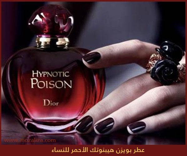 088c2ef61 عطر ديور بويزن هيبنوتك الأحمر للنساء Dior hypnotic Poison | موزاليزا