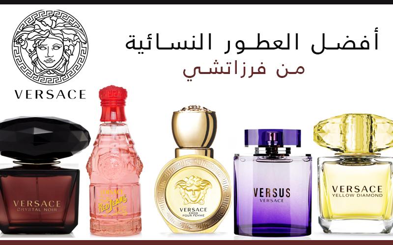 394b92247 أفضل عطور فرزاتشي النسائية التي ننصح بها Versace Perfume for Woman ...
