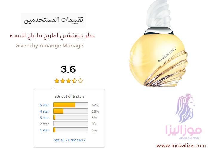 1003b4a20 عطر جيفنشي اماريج مارياج للنساء Givenchy Amarige Mariage | موزاليزا