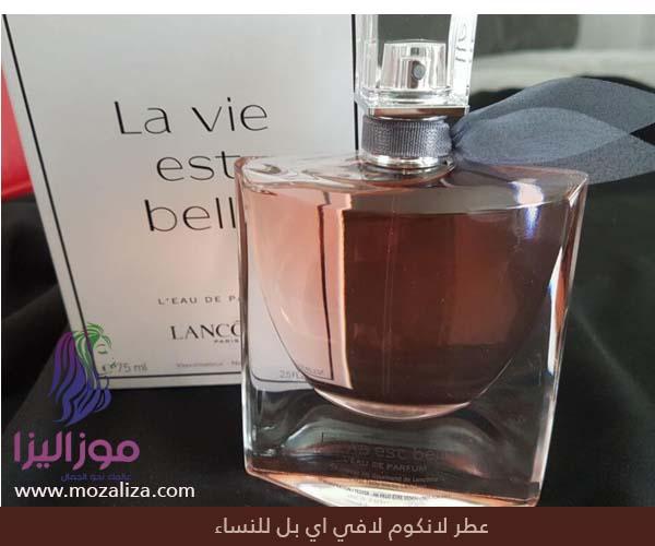 9d2ef0cfe عطر لانكوم لافي اي بل للنساء Lankome La vie est belle | موزاليزا