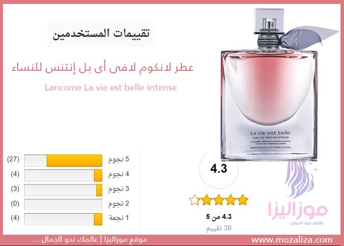 bce488da5 عطر لانكوم لافى أى بل إنتنس للنساء Lancome La vie est belle intense ...
