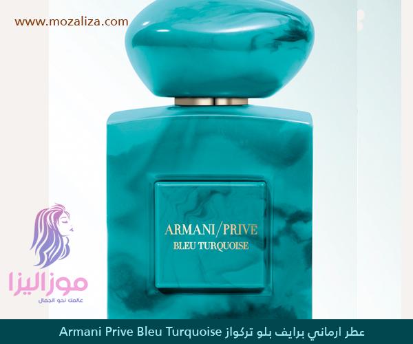 59e6da088 عطر ارماني برايف بلو تركواز Armani Prive Bleu Turquoise | موزاليزا
