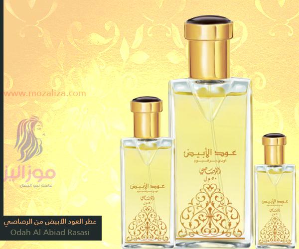 4d9876214 عطر العود الابيض من الرصاصي للجنسين Odah Al Abiad Rasasi | موزاليزا
