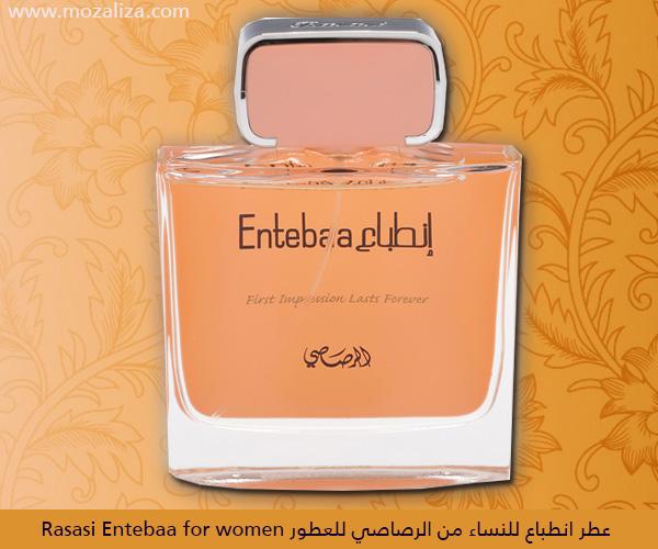 3acae374d عطر انطباع للنساء من الرصاصي للعطور Rasasi Entebaa for women | موزاليزا
