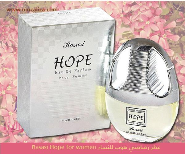 59b36028c عطر رصاصي هوب للنساء Rasasi Hope for women | موزاليزا