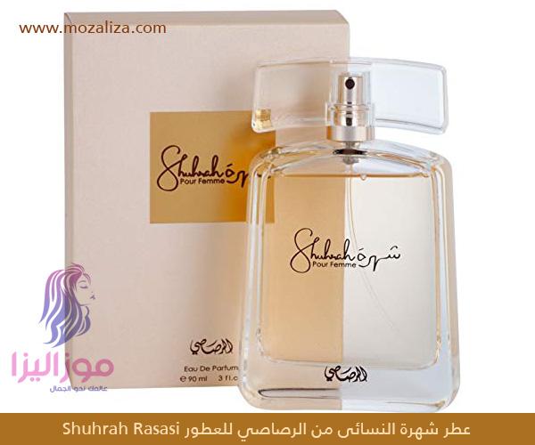 c48c38b65 عطر شهرة النسائى من الرصاصي للعطور Shuhrah Rasasi | موزاليزا