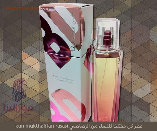 6c643df35 عطر كن مختلفا للنساء من الرصاصي kun mukthalifan rasasi | موزاليزا