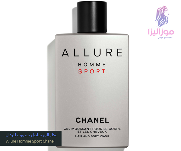 4b9cbeb296fb3 عطر الور سبورت من شانيل للرجال Allure Sport Chanel