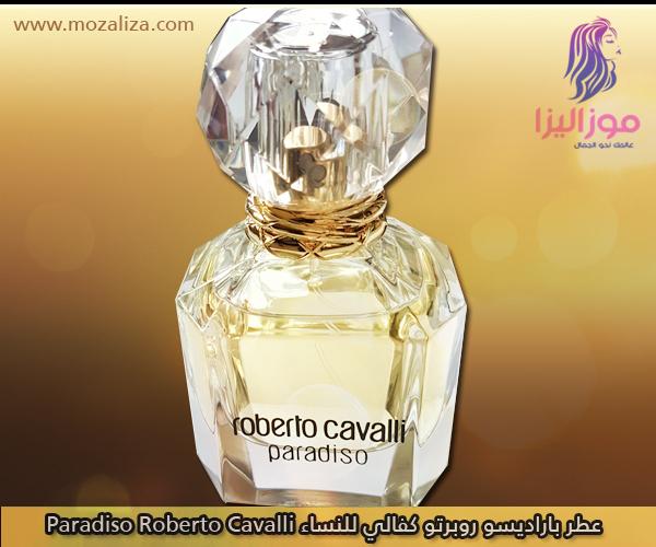 483a19991 عطر باراديسو روبرتو كفالي الذهبي للنساء Paradiso Roberto Cavalli ...