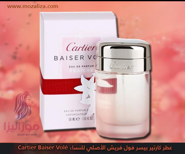 dc0ca5a38 عطر كارتير بيسر فول فريش الأصلي للنساء Cartier Baiser Volé | موزاليزا