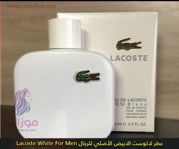 91dd0ee23 عطر لاكوست الابيض الأصلي للرجال Lacoste White For Men | موزاليزا