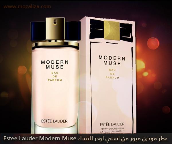 514744d90 عطر مودرن ميوز من استي لودر للنساء Modern Muse | موزاليزا