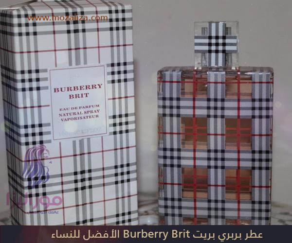 3c0632bc8 عطر بربري بريت Burberry Brit الأفضل للنساء | موزاليزا