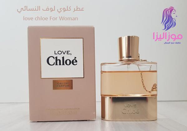 d6bf76195 عطر كلوي لوف love chloe عطر الحب للنساء | موزاليزا