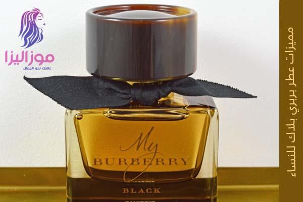 24dfa24f8 عطر بربري بلاك الاسود للنساء My Burberry Black | موزاليزا