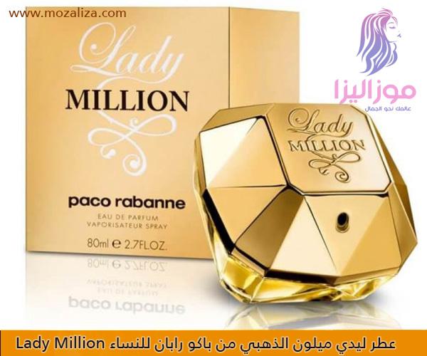 1d5fb9c77 عطر ليدي مليون الذهبي من باكو رابان للنساء Lady Million   موزاليزا